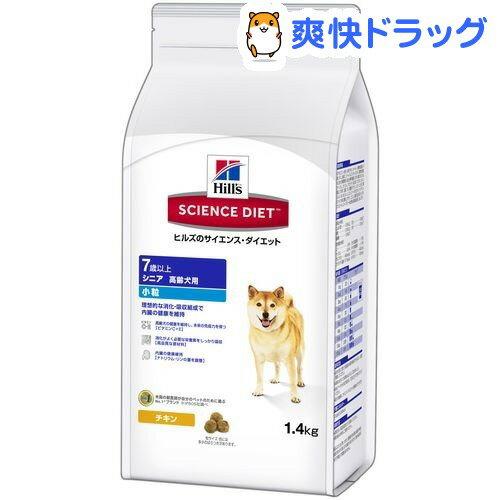 サイエンスダイエット シニア 小粒 高齢犬用(1.4kg)【d_sd】【サイエンスダイエット】