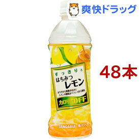 サンガリア すっきりとはちみつレモン(500mL*48本)