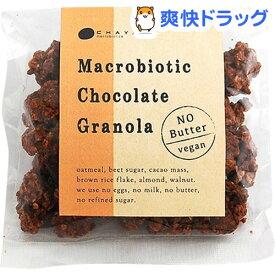 【訳あり】CHAYA(チャヤ) マクロビオティックス グラノーラ チョコレート(90g)【チャヤ マクロビオティックス】