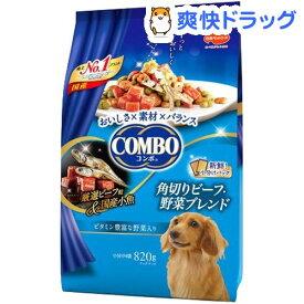 コンボ ドッグ 角切りビーフ・野菜ブレンド(820g)【コンボ(COMBO)】