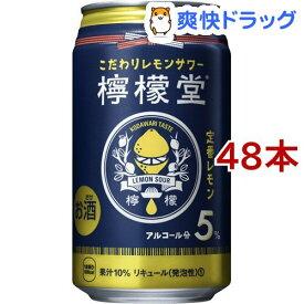 檸檬堂 定番レモン 缶(350ml*48本セット)