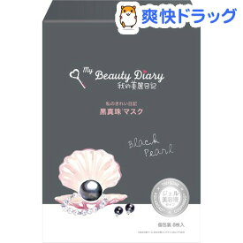 我的美麗日記 黒真珠マスク(23ml*8枚入)【我的美麗日記(私のきれい日記)】[パック]