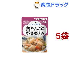 キユーピー やさしい献立 鶏だんごの野菜煮込み(100g*5コセット)【キューピーやさしい献立】