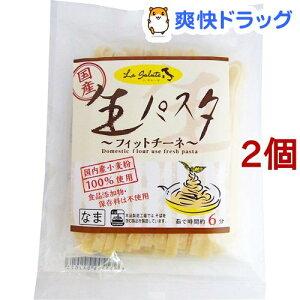 国産生パスタ フィットチーネ(200g(100g*2食入)*2コセット)【本田商店】