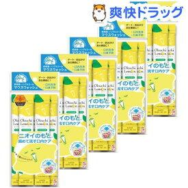 マウスウォッシュ オクチレモン 携帯用 口内洗浄液(5本*5個)