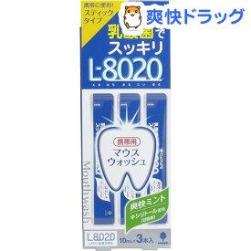 クチュッペ L-8020 マウスウォッシュ 爽快ミント スティックタイプ(10ml*3本入)【クチュッペ(Cuchupe)】