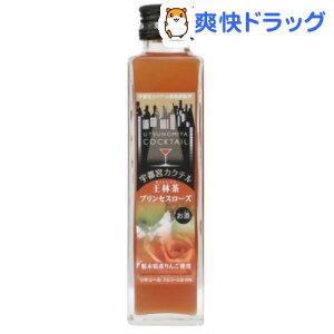 宇都宮カクテル 王林茶プリンセスローズ(150ml)