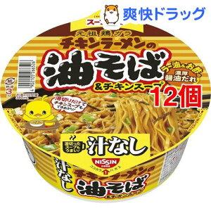 【訳あり】日清チキンラーメンの油そば(100g*12個セット)【チキンラーメン】