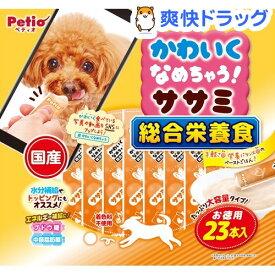 ペティオ かわいくなめちゃう! 総合栄養食 ササミ(23本入)【ペティオ(Petio)】