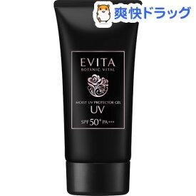 エビータ ボタニバイタル モイストウォーターシールドUV(50g)【EVITA(エビータ)】[日焼け止め]