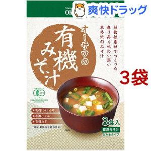 オーサワの有機みそ汁 (生みそタイプ)(52.5g(3食)*3コセット)【オーサワ】[味噌汁]