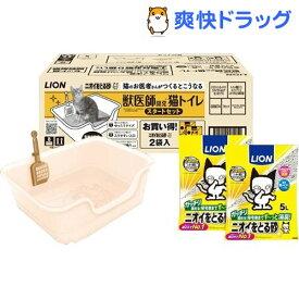 獣医師開発 ニオイをとる砂専用 猫トイレ スタートセット(1セット)【ニオイをとる砂】