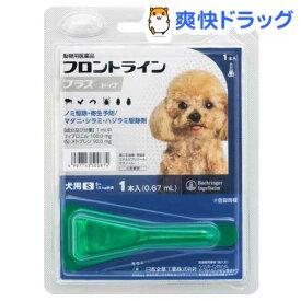【動物用医薬品】フロントラインプラス 犬用 S 5〜10kg未満(1本入)【フロントラインプラス】