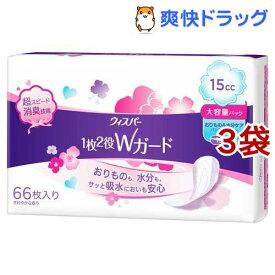 ウィスパー 1枚2役Wガード 女性用 吸水ケア 15cc 大容量パック(66枚入*3袋セット)【ウィスパー】