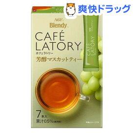 ブレンディ カフェラトリースティック 芳醇マスカットティー(6.5g*7本入)【ブレンディ(Blendy)】
