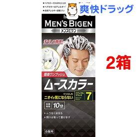 メンズビゲン ムースカラー 7 ナチュラルブラック(2箱セット)【メンズビゲン】
