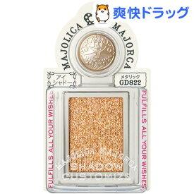 資生堂 マジョリカ マジョルカ シャドーカスタマイズ GD822(1g)【マジョリカ マジョルカ】