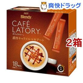 ブレンディ カフェラトリー スティック コーヒー 濃厚キャラメルマキアート(10.9g*18本入*2箱セット)【ブレンディ(Blendy)】
