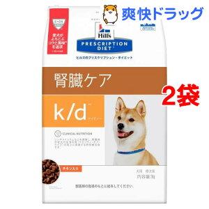 ヒルズ プリスクリプション・ダイエット 犬用 k/d 腎臓ケア(3kg*2袋セット)【ヒルズ プリスクリプション・ダイエット】