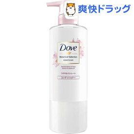 ダヴ ボタニカルセレクション つややかストレート コンディショナー ポンプ(500g)【ダヴ(Dove)】