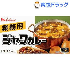 ハウス食品 ジャワカレー 業務用(1kg)【ジャワカレー】