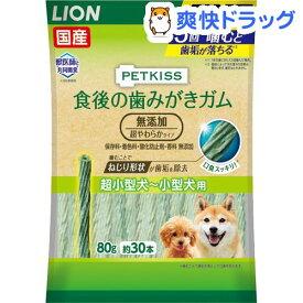 ペットキッス 食後の歯みがきガム 無添加 超やわらかタイプ 超小型犬〜小型犬用(80g)【ペットキッス】