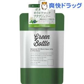 グリーンボトル ボタニカルオイルブロックアクアジェリー(150g)【グリーンボトル】