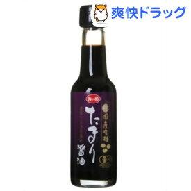 海の精 国産有機 たまり醤油(150ml)【海の精】