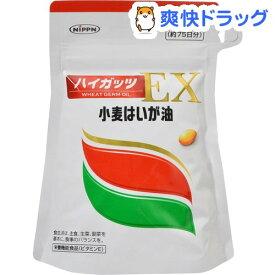 日本製粉 小麦はいが油 ハイガッツEX(300粒)【ニップン(NIPPN)】