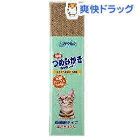 クリーンミュウ 猫用つめみがき 両面麻タイプ またたび入り(2コ入)【クリーンミュウ】