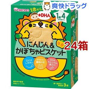 和光堂 1歳からのおやつ+DHA にんじん&かぼちゃビスケット(34.5g(11.5g*3袋入)*24箱セット)
