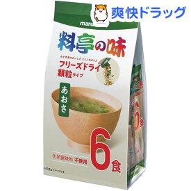 マルコメ フリーズドライ 顆粒 料亭の味 あおさ(6食入)[味噌汁]