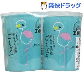 コットン・ズー 赤ちゃん綿棒 ごくぼそ(200本*2パック)【コットン・ズー】