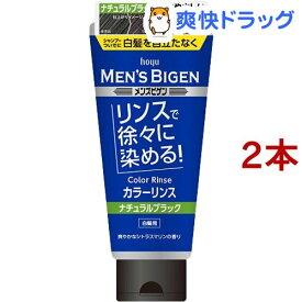 メンズビゲン カラーリンス ナチュラルブラック(160g*2本セット)【メンズビゲン】[白髪隠し]