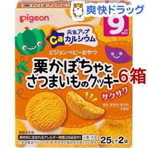 ピジョン 元気アップCa 栗かぼちゃとさつまいものクッキー(25g*2袋入*6箱セット)【元気アップカルシウム】