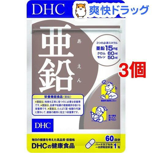 DHC 亜鉛 60日分(60粒*3コセット)【DHC】