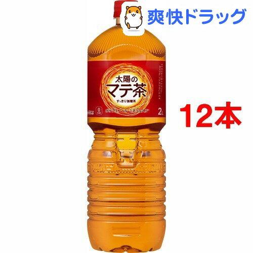 太陽のマテ茶 ペコらくボトル(2L*12本セット)[お茶 コカ・コーラ コカコーラ ペットボトル]【送料無料】