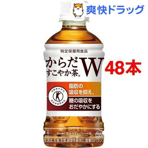 からだすこやか茶W(350mL*48本セット)k_cpn_350_ 48【送料無料】