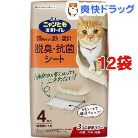 花王 ニャンとも 清潔トイレ脱臭・抗菌シート(4枚入*12パック)【ニャンとも】