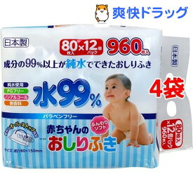 水99% 赤ちゃんのおしりふき(80枚*12コパック*4コセット)【レック】