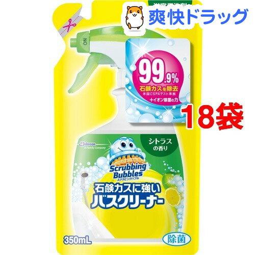 スクラビングバブル 石鹸カスに強いバスクリーナー シトラスの香り つめかえ用(350mL*18コセット)【スクラビングバブル】