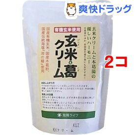 コジマフーズ 有機玄米&葛クリーム(200g*2コセット)【陰陽ライフ】