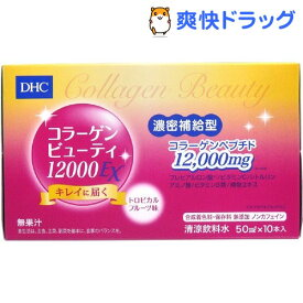 【訳あり】DHC コラーゲンビューティ 12000EX(50mL*10本入)【DHC サプリメント】[コラーゲン ドリンク dhc サプリメント ビタミンb]