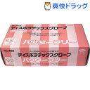 【訳あり】No.455 ディスポラテックスグローブ パウダーフリー SSサイズ(100枚入)[ゴム手袋 キッチン手袋]