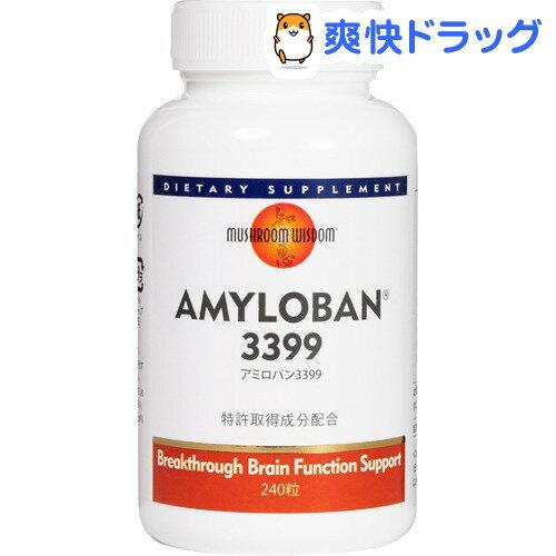 アミロバン3399
