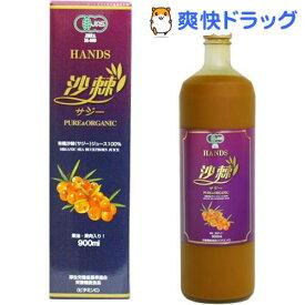 ハンズ 有機JAS認定 ハンズ沙棘(サジー)(900mL)【ハンズ】