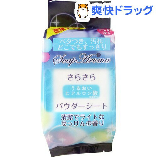 さらさらパウダーシート Ag+ せっけんの香り 徳用タイプ(50枚入)