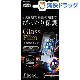 レイ・アウト 液晶保護ガラスフィルム 9H 全面保護 光沢 0.35mm ブラック(1枚入)【レイ・アウト】