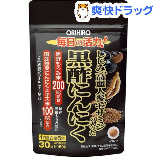 オリヒロ しじみ高麗人参セサミンの入った黒酢にんにく(150粒)【オリヒロ】