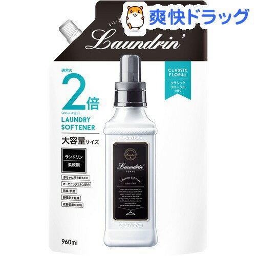 ランドリン 柔軟剤 詰め替え クラシックフローラル 大容量(960mL)【ランドリン】[ランドリン 芳香剤]